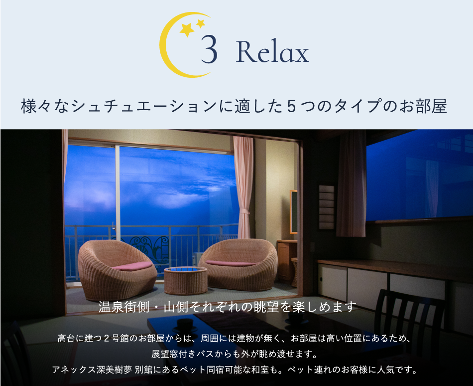 3 Relax